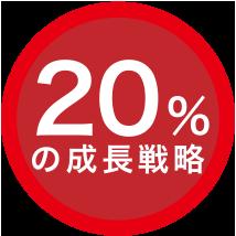 20%の成長戦略