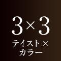 3×3 テイスト×カラー