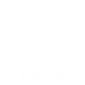 03.土地相談