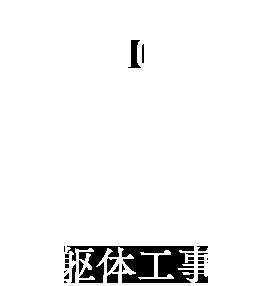10.躯体工事
