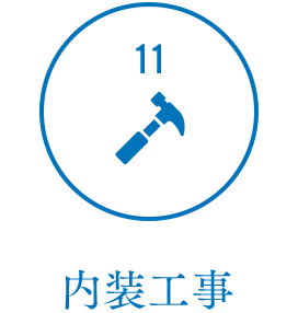 11.内装工事