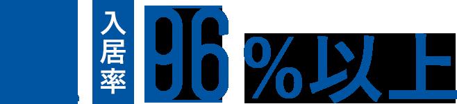 入居率96%以上