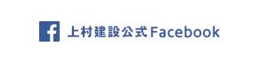 上村建設公式facebook