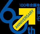 ロゴ:60周年