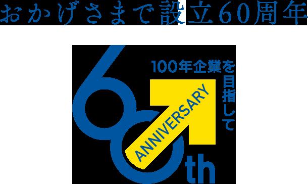 「おかげさまで設立60周年」建設のプロフェッショナルとして、上村は福岡の未来をつくり続けます。
