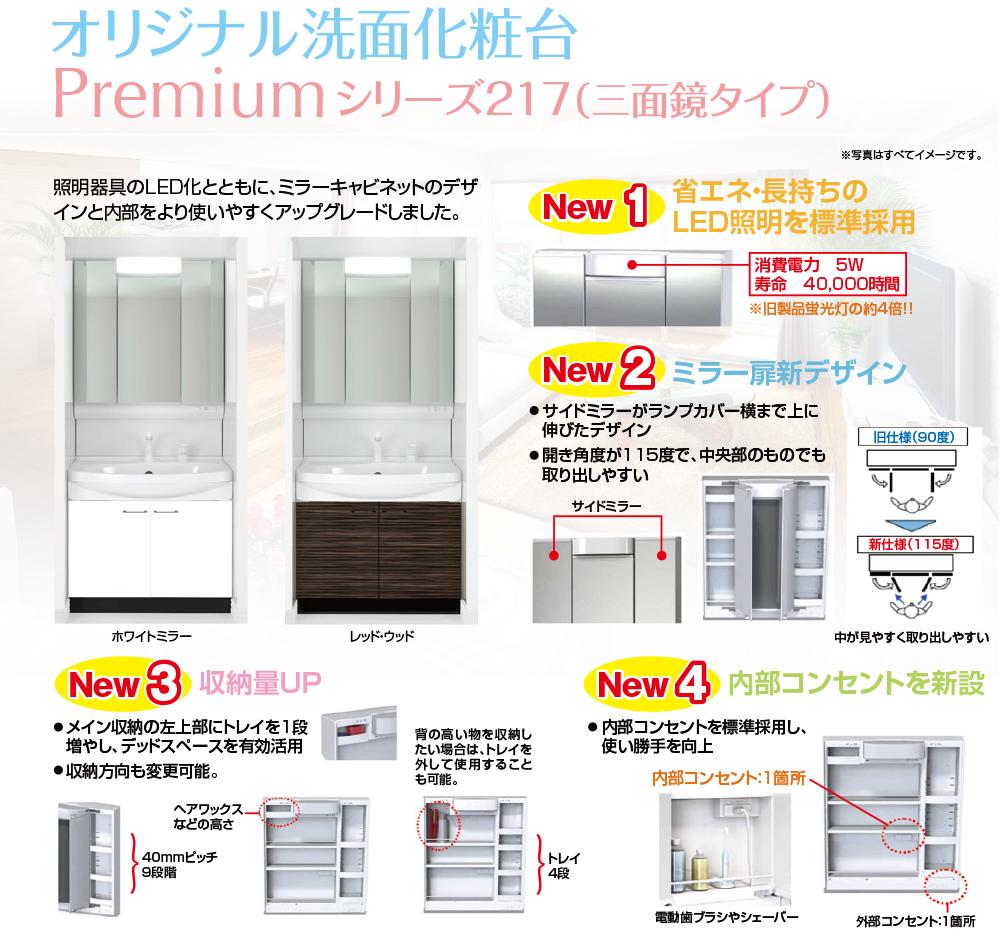 オリジナル洗面化粧台Premiumシリーズ217(三面鏡タイプ)