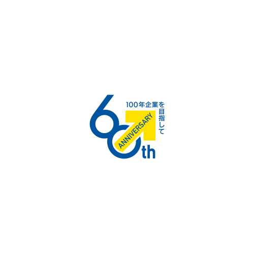 上村建設は設立60周年を迎えました