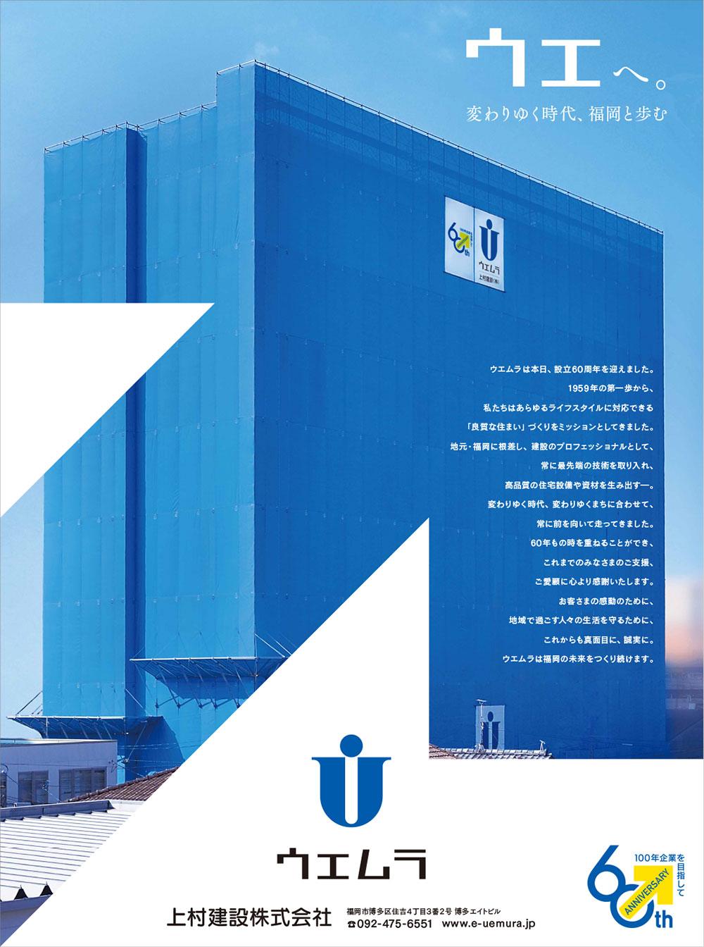 上村建設は会社設立60周年を迎えました