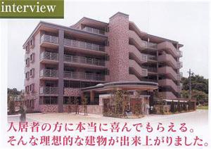 土地区画整理事業に伴い、田んぼからマンションへ。(from第217号)