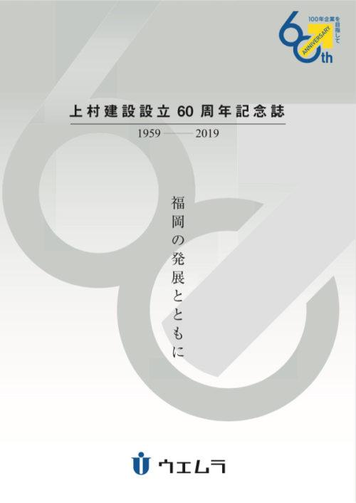 会社設立 60 周年を記念し「社史」を公開しました。