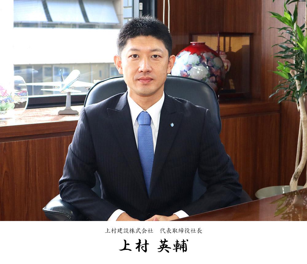 写真:上村建設株式会社 代表取締役 上村英輔