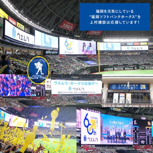 """上村建設は""""福岡ソフトバンクホークス""""を応援しています!!"""