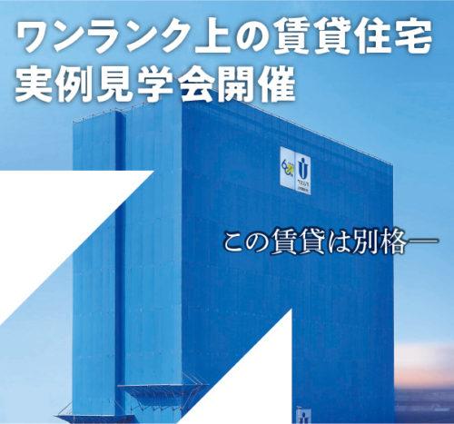 上村建設の最新の賃貸住宅実例見学会を開催します!
