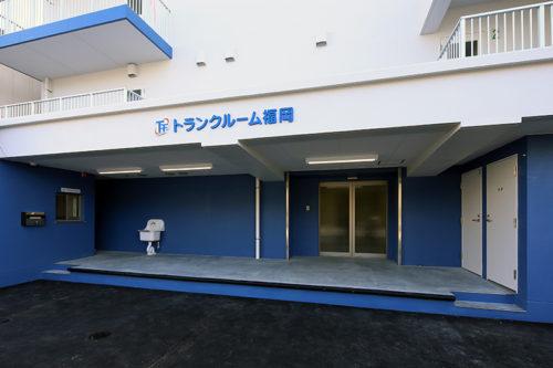 トランクルーム福岡