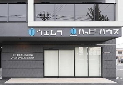 北九州支店が移転しました